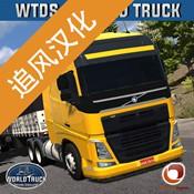 手游世界卡车驾驶模拟器更新版下载 世