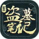 新盗墓笔记游族最新版下载-新盗墓笔记