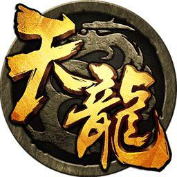 天龙八部3d无限元宝版手游下载-天龙八部3d无限金币安卓版v1.0
