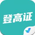 登高证考试聚题库app安卓版下载-登高证