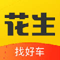 花生找车安卓app下载-花生找车appv1.1.