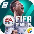 fifa足球世界体验服版下载-fifa足球世界测试版v2.0.4