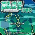 口袋妖怪绿宝石最新版下载-口袋妖怪安